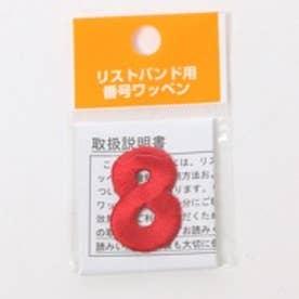 Japana リストバンド バンゴウワッペン 8 レッド