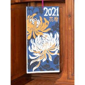 【カヤ】2021年カレンダー 花暦 その他