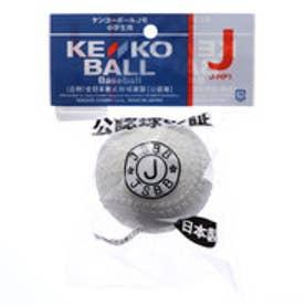 軟式野球 試合球 ケンコーボールJ号 JHP1