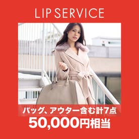 LIP SERVICE 【2020年福袋】【返品不可商品】 HAPPY BAG (ベージュ)