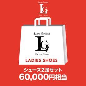 【2021年福袋】ルカ グロッシ LUCA GROSSI【返品不可商品】