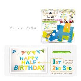 ノーブランド No Brand バースデーペーパー フラッグセットガーランド 6か月~3歳 BDZ01 (キューティーミックス)