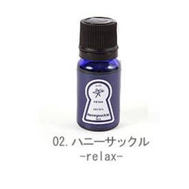 ノーブランド No Brand アロマエッセンス ブルーラベル AROMA ESSENCE Blue Label 8ml 1-20番/28種類中 (02.ハニーサックル-relax)