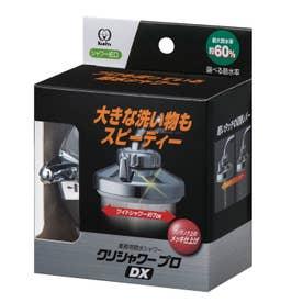 ノーブランド No Brand クリシャワープロ DX (キッチンシャワー)