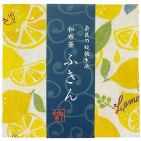ノーブランド No Brand 和布華 WAFUKA  蚊帳生地ふきん (レモン)