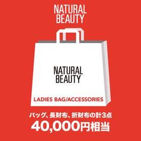 【2021年福袋】NATURAL BEAUTY BAG & WALLET【返品不可商品】