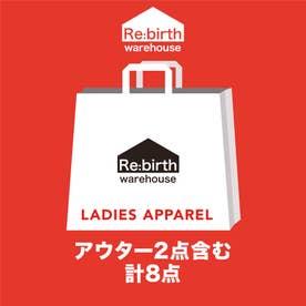 【2021年福袋】Re:birth warehouse 総額3万円相当のアソート8点セット【返品不可商品】 (その他)