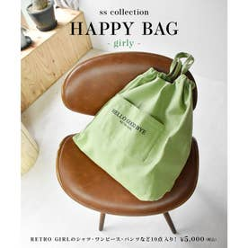 【happyBag】RETRO GIRL【返品不可商品】 (ガーリー)