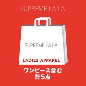【2021年福袋】SUPREME.LA.LA.【返品不可商品】 (ソノタ)