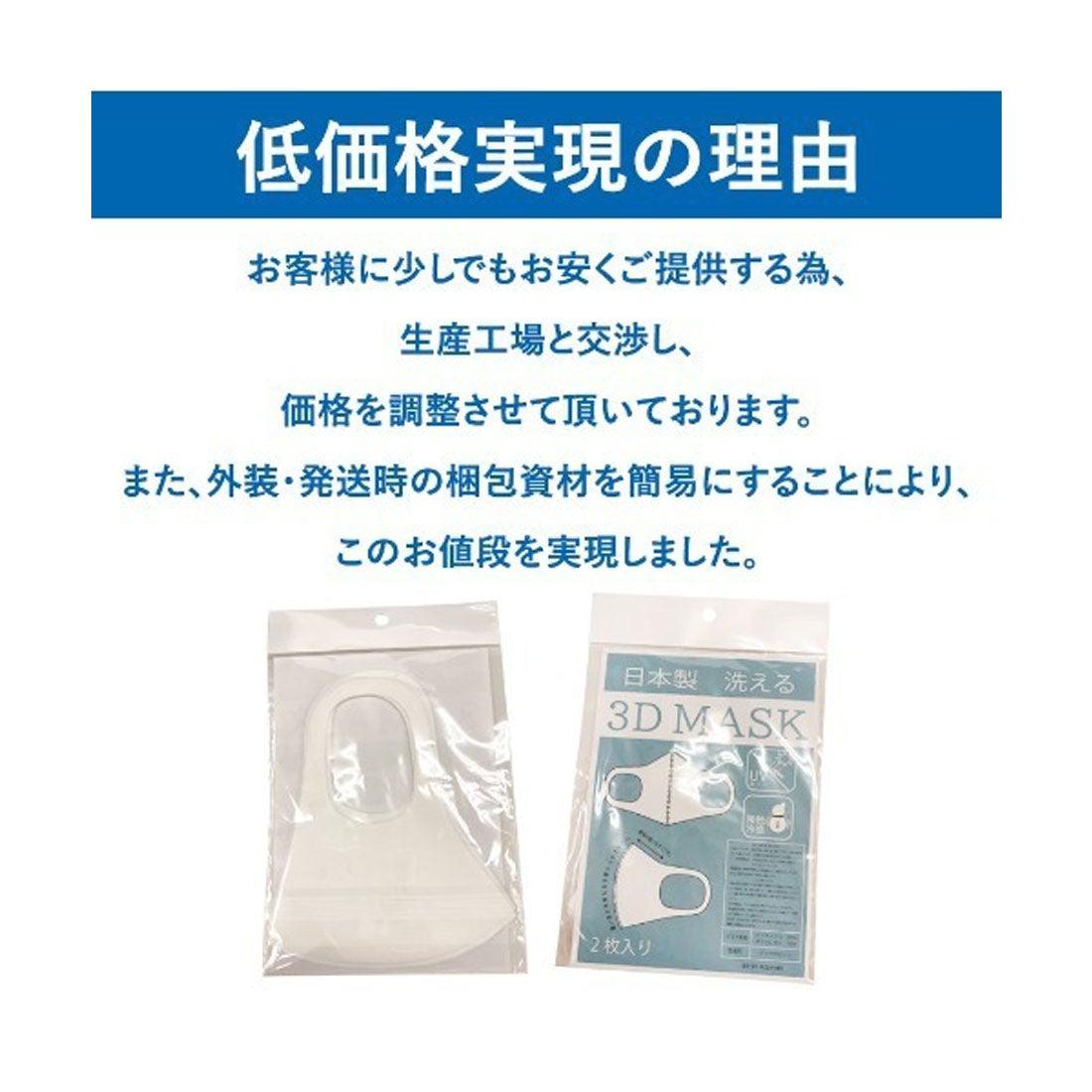 製 マスク 日本