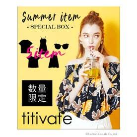 【夏福袋】titivate2018夏スペシャルBOX (ミックス)