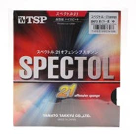 卓球 ラバー(表ソフト) スペクトル21 厚さ:中/黒 2821230305