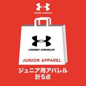 【 2021年福袋 】 スポーツウェア 5点セット 21B0101 ジュニアキッズ・子供【返品不可商品】(他)