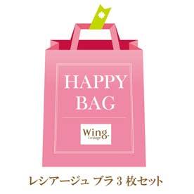 【福袋】レシアージュ ブラジャー3枚セット(ワイヤータイプ) (マルチカラー)【返品不可商品】