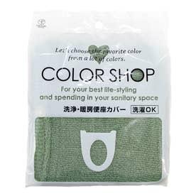 カラーショップ 洗浄暖房便座カバー (スモークグリーン)