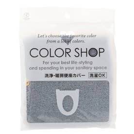 カラーショップ 洗浄暖房便座カバー (スモークブルー)