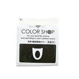 カラーショップ 洗浄暖房便座カバー (ブラック)