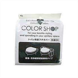 ヨコズナ カラーショップ 兼用フタカバー #YK07 (ブラック)