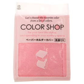 ヨコズナ カラーショップ ペーパーホルダーカバー #YK05 (ライトピンク)
